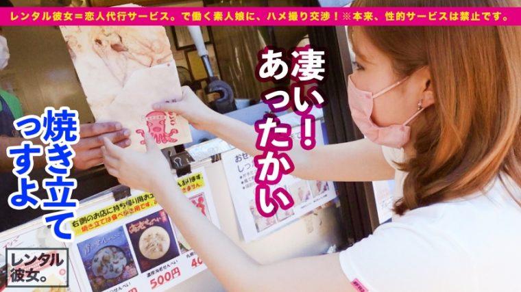 レンタル彼女 沙里奈ちゃん 23歳 歯科衛生士 10